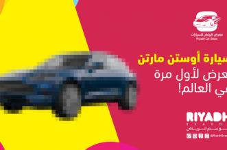مفاجأة لعشاق السيارات في موسم الرياض - المواطن