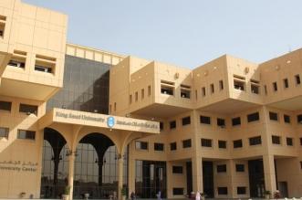 جامعة الملك سعود تعلن وظائف أكاديمية برتبة معيد للجنسين - المواطن