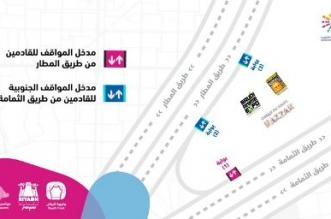 خريطة مداخل المواقف لزوار واجهة الرياض - المواطن