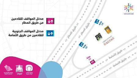 خريطة مداخل المواقف لزوار واجهة الرياض