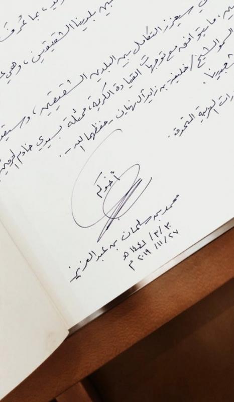 Image result for صورة  توقيع ولي العهد الأمير محمد بن سلمان