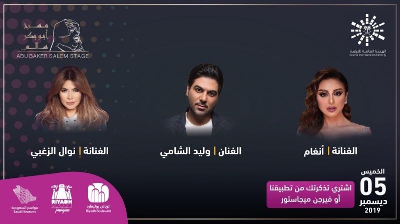 رابط حجز تذاكر حفل أنغام ووليد الشامي ونوال الزغبي