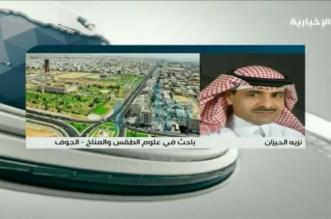 الحيزان يتوقع أمطاراً غزيرة على الرياض - المواطن