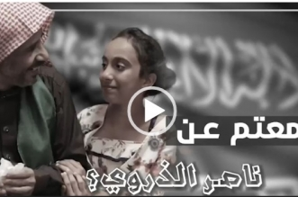 فيديو يبرز جهود رجال الأمن السعودي في تحرير المواطن الذروي - المواطن