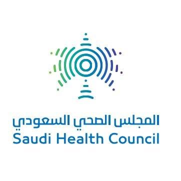#وظائف للجنسين بـ المجلس الصحي السعودي
