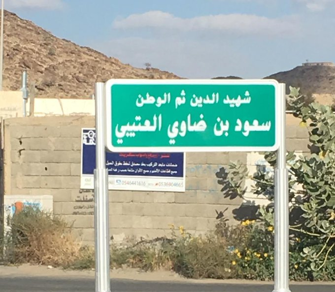 اطلاق أسماء الشهداء على شوارع الطائف 1