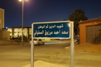 اطلاق أسماء الشهداء على شوارع الطائف 2
