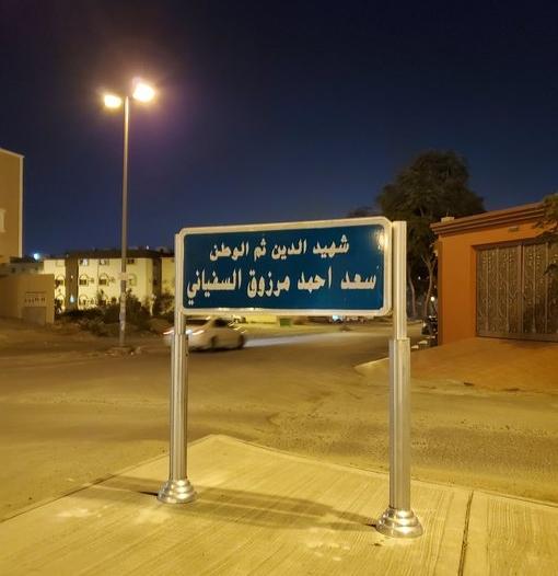 أسماء الشهداء تزين شوارع الطائف ومواطنون: يستحقون أكثر