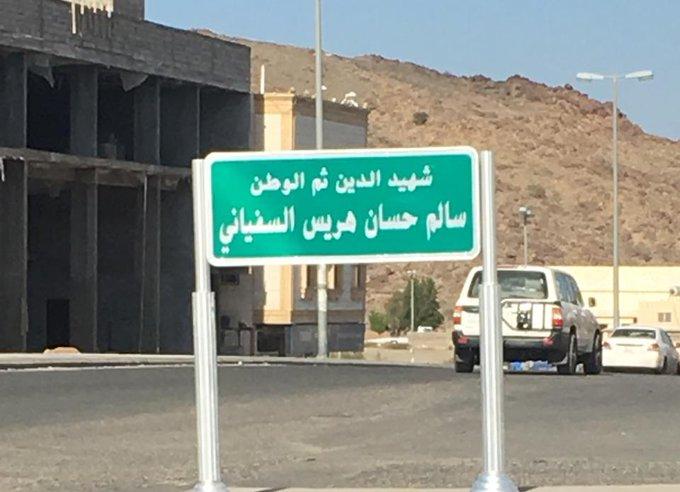 اطلاق أسماء الشهداء على شوارع الطائف 3