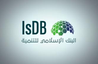 وظائف البنك الإسلامي للتنمية
