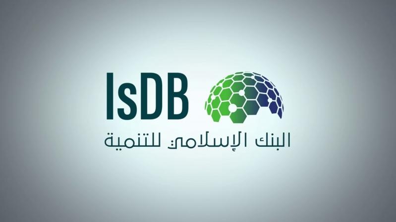 #وظائف إدارية شاغرة في البنك الإسلامي للتنمية