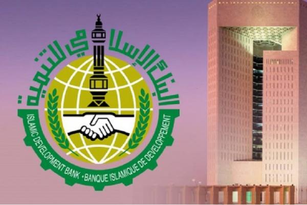 وظائف لدى البنك الإسلامي للتنمية في جدة