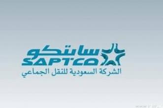 الشركة السعودية للنقل الجماعي