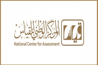 مركز قياس اختبارات
