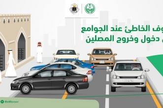 المرور: لا توقفوا المركبات بعشوائية في محيط الجوامع - المواطن