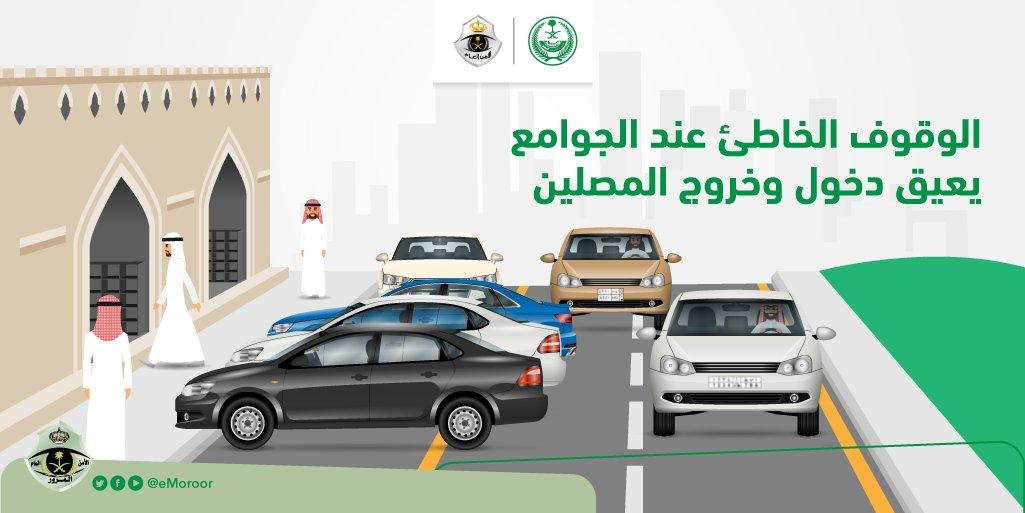 المرور: لا توقفوا المركبات بعشوائية في محيط الجوامع