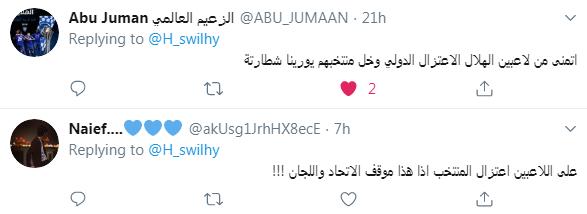 تغريدات هلالية 22