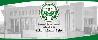 #وظائف على سلم رواتب الموظفين العام في إمارة الباحة - المواطن