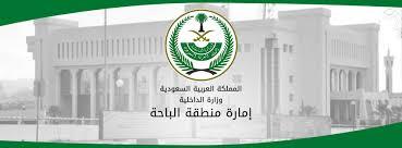 #وظائف على سلم رواتب الموظفين العام في إمارة الباحة