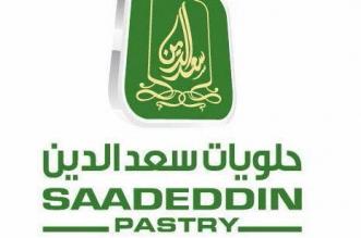 105 وظائف شاغرة للجنسين بفروع حلويات سعد الدين - المواطن