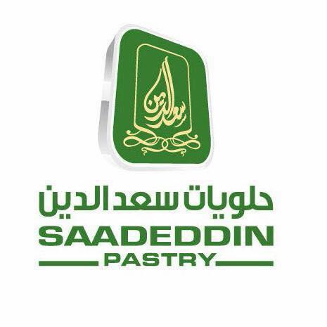 105 وظائف شاغرة للجنسين بفروع حلويات سعد الدين