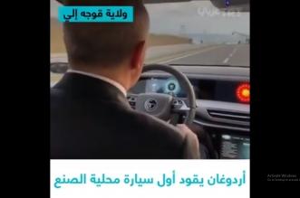 أردوغان يقود سيارة وعداد السرعة صفر! - المواطن