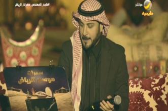 المهندس وأصالة والجيلاني في سمرة مميزة بـ #الرياض - المواطن