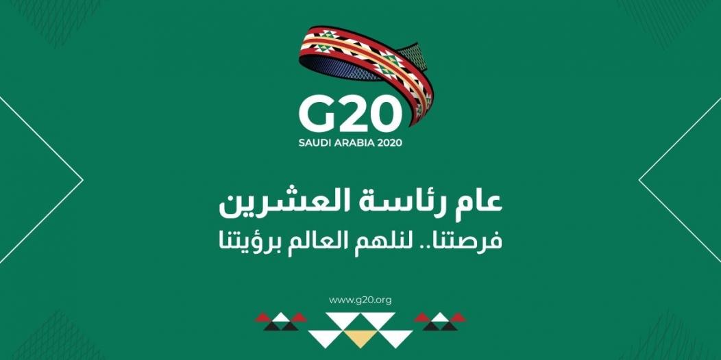 مجموعة العشرين تشيد بماراثون التعهد العالمي للاستجابة لجائحة كورونا