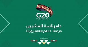 برئاسة السعودية.. وزراء العمل بمجموعة العشرين يناقشون افتراضياً آثار كورونا