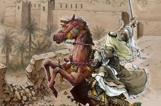 مسك توثق التاريخ السعودي بالقصص المصورة - المواطن