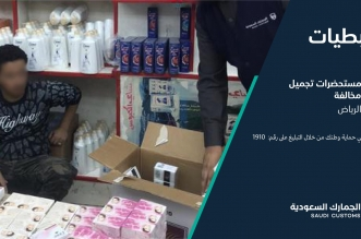 ضبط أكثر من 4 آلاف علبة سجائر مجهولة بـ #الرياض - المواطن