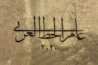 الثقافة تطلق أول منصة إلكترونية لتعليم الخط العربي والزخرفة الإسلامية - المواطن