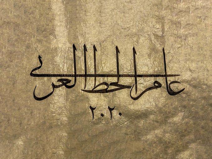 الثقافة تطلق أول منصة إلكترونية لتعليم الخط العربي والزخرفة الإسلامية