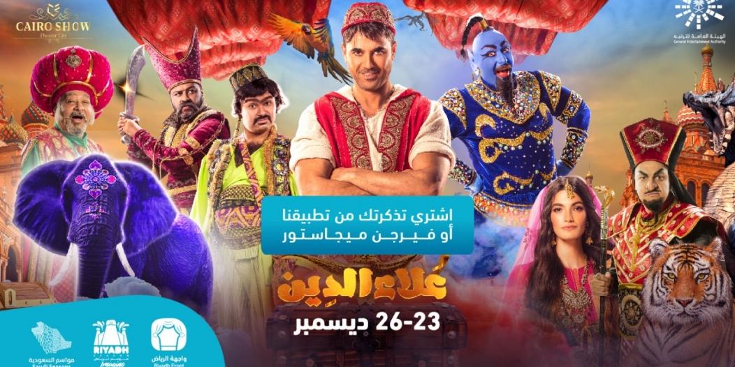 رابط حجز مسرحية علاء الدين