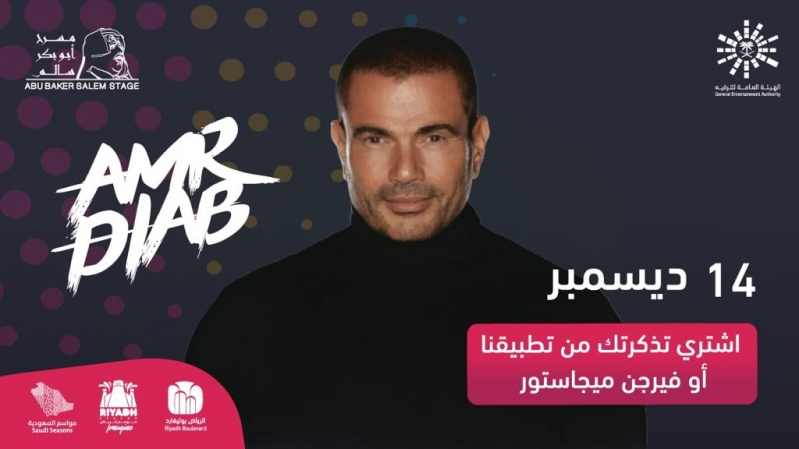 رابط حجز تذاكر حفل عمرو دياب في موسم #الرياض