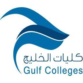 وظائف أكاديمية في كليات الخليج بعدة تخصصات