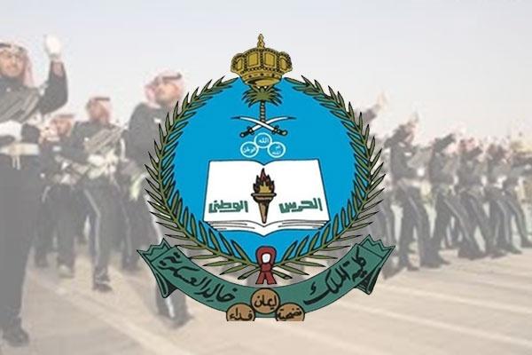 وظائف شاغرة بكلية الملك خالد العسكرية