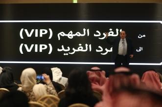 القصة غير المروية لـ وُلد ملكًا بمنتدى الإعلام السعودي - المواطن