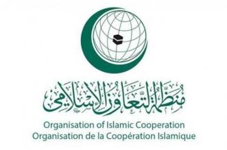التعاون الإسلامي ترحب بإعلان التحالف تمديد وقف إطلاق النار باليمن - المواطن