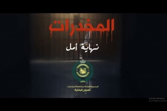 الداخلية تفوز بجائزة أفضل فيلم توعوي في مكافحة المخدرات - المواطن