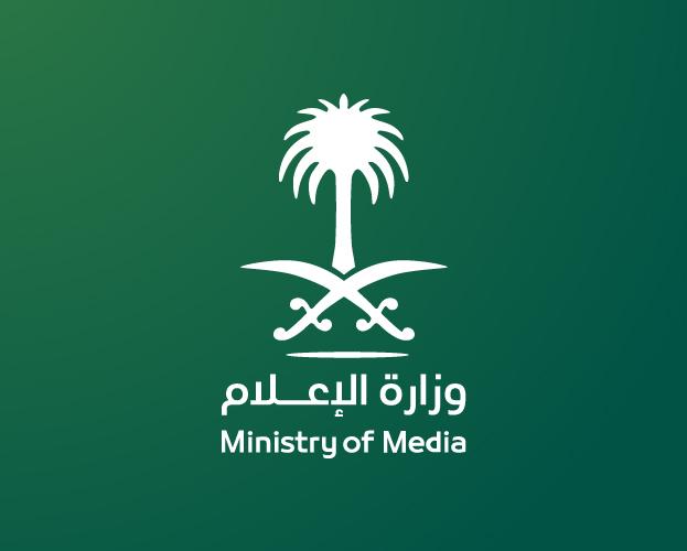 وزارة الإعلام تُطلق النسخة الثانية من جائزة التميز الإعلامي