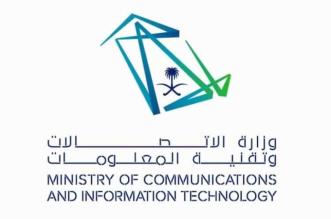 وزارة الاتصالات 1024x728