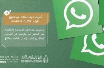 دارة الملك عبدالعزيز تعلن الرقم الجديد لخدماتها - المواطن