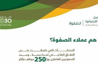العمل تطلق برنامج الصفوة لتعزيز الشراكات مع القطاع الخاص - المواطن