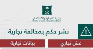 التشهير بمنشأة عرض منتجات غذائية منتهية الصلاحية بـ #مكة