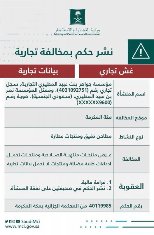 التشهير بمنشأة عرض منتجات غذائية منتهية الصلاحية بـ #مكة - المواطن