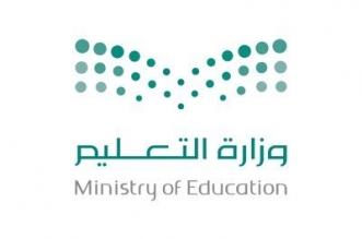 التصنيف السعودي الموحد للمستويات والتخصصات التعليمية