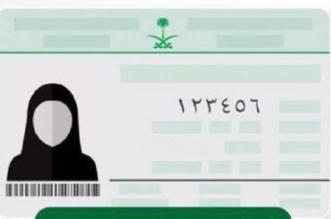 هل يمكن إصدار بطاقة الأحوال للنساء من دون صورة؟ - المواطن