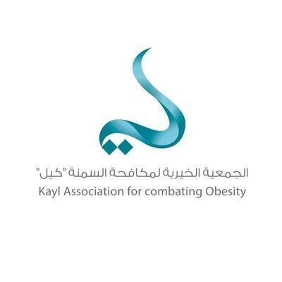 كيل تنظم فعاليات الحملة الوطنية للتوعية بمكافحة السمنة