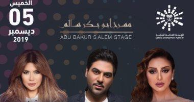 أنغام ونوال الزغبي والشامي يحيون حفلًا غنائيًّا بموسم الرياض